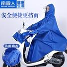 帶袖雨披電動摩托車雨衣單人加厚長款全身時尚騎行男女士防水有袖 時尚芭莎