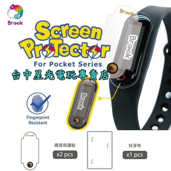 【BROOK】 原廠自動抓寶手環 專用保護貼 POKEMON GO 精靈寶可夢 神奇寶貝 【台中星光電玩】