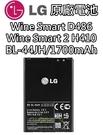 【不正包退】 BL-44JH Wine Smart D486 2代 H410 原廠電池 LG L7 P705 1700mAh 電池