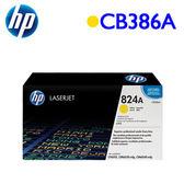 HP  824A/CB386A 原廠感光鼓 黃