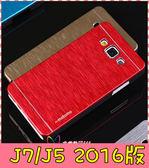 【萌萌噠】三星 Galaxy J7 / J5 (2016版) 金屬拉絲手機殼 PC硬殼 髮絲紋層次質感 手機殼 手機套 外殼