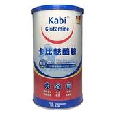 KABI glutamine 卡比麩醯胺粉末 原味 450g/罐◆德瑞健康家◆