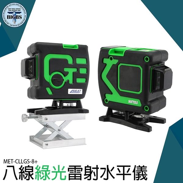 《利器五金》雷射墨線儀綠光 超長待機  智能遙控  內置鋰電池 雙鋰電池 MET-CLLGS-8+ 高精度雷射器