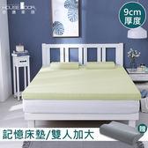 House Door 防蚊防螨表布記憶床墊9cm超值組-雙大6尺亮檸黃