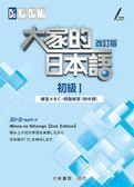 (二手書)大家的日本語:初級Ⅰ 改訂版 練習ABC・問題解答(附中譯)