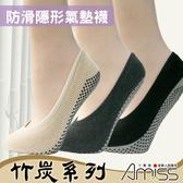 (3雙入)【Amiss 】竹炭◐防滑◐氣墊毛巾底隱形襪(C305-2)