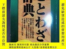 二手書博民逛書店罕見ことわざ辭典(諺語詞典)Y477481 中川 升 大創出版 出版2000