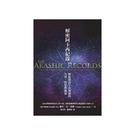 解密阿卡西紀錄(輕鬆開啟宇宙無窮的力量、智慧與能量)