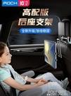 ROCK車載平板iPad固定支架多功能電腦手機架汽車后排后座車內車用