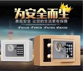 保險箱 保險柜高17cm小型迷你家用夾萬硬幣儲錢罐兒童密碼保險箱柜入墻【快速出貨八折特惠】