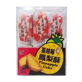 海龍王蔓越莓土鳳梨酥210g/2盒【合迷雅好物超級商城】