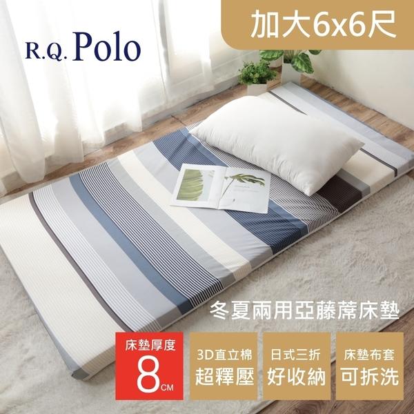 【R.Q.POLO】日式亞藤抗菌三折床墊/升級加厚8公分/多款任選(雙人加大6尺)