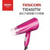 TESCOM TID450 TID450TW 大風量 雙倍負離子 吹風機 保固一年