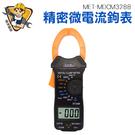 《精準儀錶旗艦店》精密微電流鉗形鉤表 直流交流電壓 啟動電流 萬用錶 三用錶 MET-MDCM3288