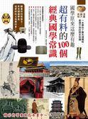 (二手書)國學原來這麼有趣:超有料的100個經典國學常識