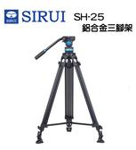 黑熊數位 SIRUI 思銳 SH-25 攝影 錄影 鋁合金三腳架 相機三腳架 油壓雲台 SH25