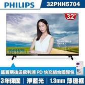 (送飛利浦快充組合)PHILIPS飛利浦 32吋薄邊框液晶顯示器+視訊盒32PHH5704