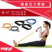 【J Sport】【ClubFit】健身拉力帶組