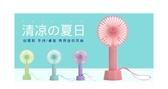 【SG280 】  馬卡龍風扇不挑色usb 迷你便攜式小風扇桌面充電小型手持風扇