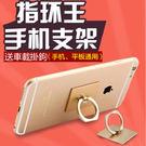 指環支架 送車載掛鉤 360度旋轉 通用手機支架 iPhone6 三星 HTC 小米 蘋果 SONY 平板支架 指環扣