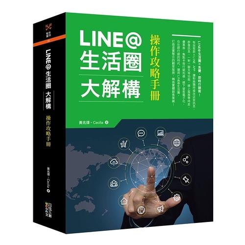 LINE@生活圈大解構(操作攻略手冊)