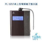 千山淨水PL-505T桌上型-電解離子活水機(五枚八槽)