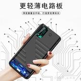 藍強華為nova5pro背夾充電寶nova5專用電池便攜超薄手機殼一體式無線行動電源 小確幸生活館