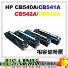 USAINK~HP CB540A黑色CB541A藍色CB542A黃色CB543A 紅色 環保相容碳粉匣 1組4支 CM1300/CM1312/CP1210/CP1510/CP1215