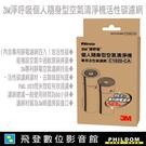 3M 個人隨身型空氣清淨機-活性碳濾網( C1020-CA ) 公司貨