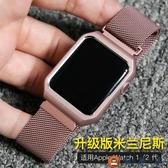 適用蘋果手表apple watch錶帶米蘭尼斯iwatch個性【淘夢屋】