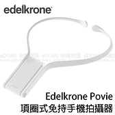 Edelkrone POVIE 頸掛式手機免持拍攝架 (3期0利率 免運 正成公司貨) FPV 第一人稱視角手機直播支架項圈