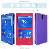 ★Sony Xperia C5 Ultra E5553 尊系列 雙視窗皮套/保護套/手機套/保護手機/免掀蓋接聽/軟殼
