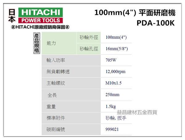 """【台北益昌】2016年全新包裝 HITACHI 日立 PDA-100K 4"""" 平面砂輪機 強力型 切金屬/木材 非100m g10ss"""