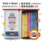 【KOH-I-NOOR HARDTMUTH】8772無木彩虹魔術色鉛筆-12入(★聖誕限定版★)
