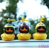 小黃鴨 車載 車內 飾品 擺件 汽車 車上 車外 破風鴨 后視鏡 頭盔 裝飾