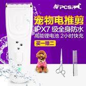 寵物電推剪 狗狗剃毛器充電式理發器推毛刀泰迪美容防水電推子 【好康八八折】