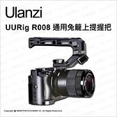 ulanzi UURig R008 通用上提握把 ARRI定位孔 錄影提把【可刷卡】薪創數位