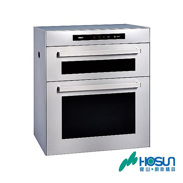 送原廠基本安裝 豪山 烘碗機 觸控式臭氧殺菌立式烘碗機60公分 FD-6209