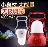 帳篷燈露營燈可充電應急燈家用營地戶外野營LED照明馬燈-Ifashion
