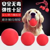 【全館】現折200狗狗訓練耐咬橡膠球帶繩實心彈力球大型犬馬犬邊牧磨牙玩具球寵物