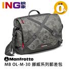 【24期0利率】Manfrotto 曼富圖 MB OL-M-30 挪威系列郵差包 正成公司貨 側背包 相機包 攝影包