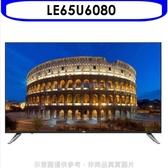 AOC艾德蒙【LE65U6080】65吋4K聯網電視 優質家電