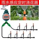 雨水感應自動澆花器霧化噴頭澆水神器灌溉滴灌家用智慧定時系統