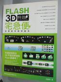 【書寶二手書T9/網路_XDO】FLASH 3D 特效宅急便:商業範例隨學隨用_奶綠茶
