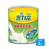 豐力富順暢高鈣低脂奶粉800Gx3【愛買】