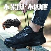 超輕勞保鞋男防砸防刺穿鋼包頭工作鞋休閒安全女舒適工地時尚軟底-可卡衣櫃