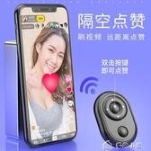自拍遙控器碩圖藍芽遙控器適用抖音app自拍架通用手機拍照神器便攜迷你無 多色小屋