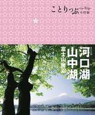 河口湖‧山中湖 富士山‧勝沼(二版):co-Trip日本系列15