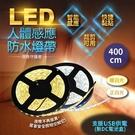 LED人體感應防水燈帶 4米 白光暖光智能感應燈條 櫥櫃燈 樓梯燈【BE0116】《約翰家庭百貨