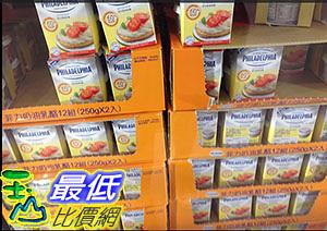 [COSCO代購] 需低溫配送無法超取 PHILADELPHIA 菲力 CREAM CHEESE SPERAD 奶油乾酪原味 250GX2PK _C102680